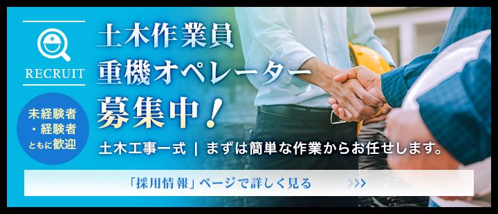 【土木作業員・重機オペレーター】新しい仲間を募集中!