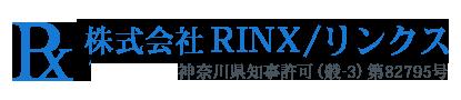土木工事は神奈川県川崎市川崎区の株式会社RINX|独立支援・重機オペレータ―求人中!